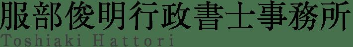 さいたま市北区・さいたま市西区・さいたま市大宮区のペット法務、在留資格、相続・遺言、会計記帳「服部俊明行政書士事務所」のロゴ